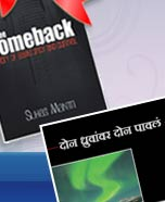 Suhas Mantri The Comeback Book Home